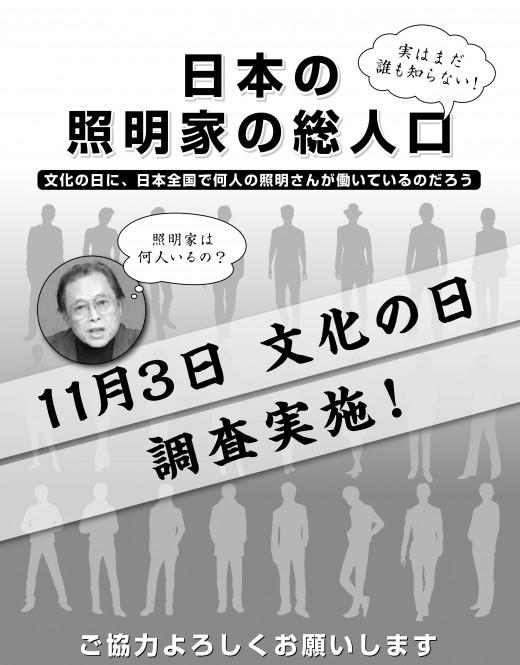 文化の日実態調査告知.jpg