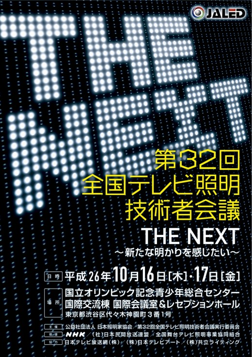2014技術者会議-1.jpg