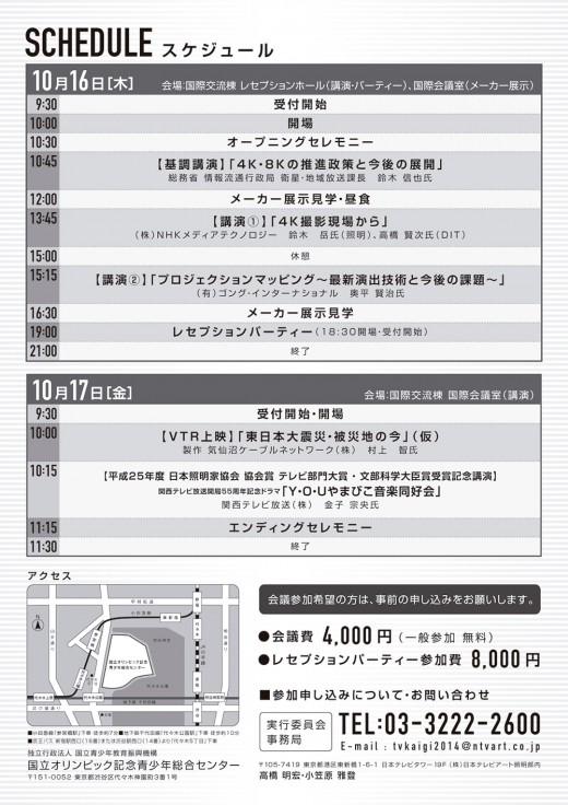 2014技術者会議-2.jpg