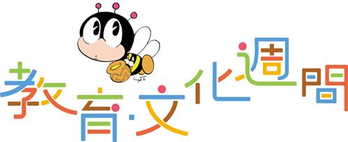 文化庁教育文化週間ロゴ