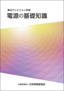 電源の基礎知識表紙.jpg